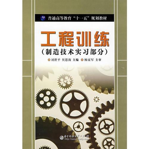工程训练 (制造技术实习部分)(刘世平)