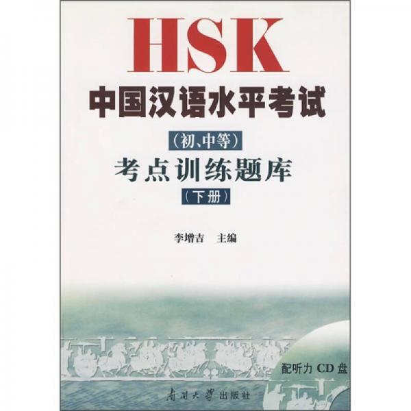 HSK中国汉语水平考试(初、中等)考点训练题库(下册)