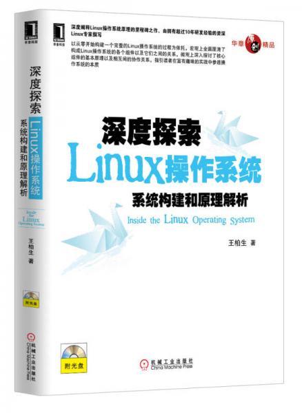 深度探索Linux操作系统