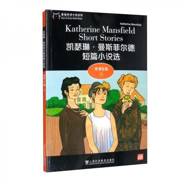 黑猫英语分级读物:中学E级3,凯瑟琳·曼斯菲尔德短篇小说选(一书一码)