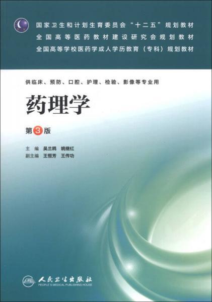 """国家卫生和计划生育委员会""""十二五""""规划教材:药理学(第3版)"""