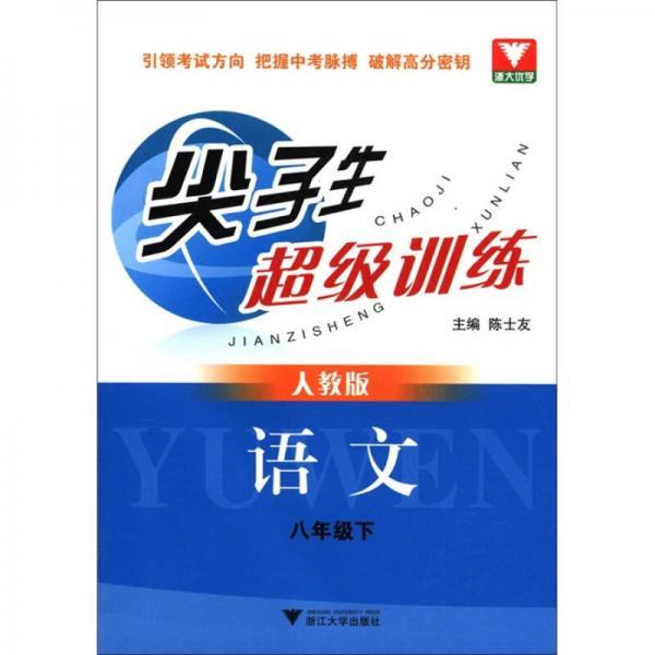 浙江优学·尖子生超级训练:语文(8年级下)(人教版)