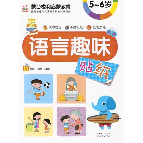 语言趣味贴纸5-6岁