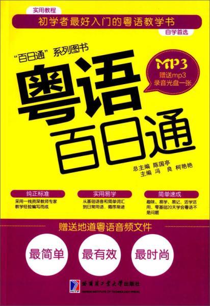 """""""百日通""""系列图书:粤语百日通"""