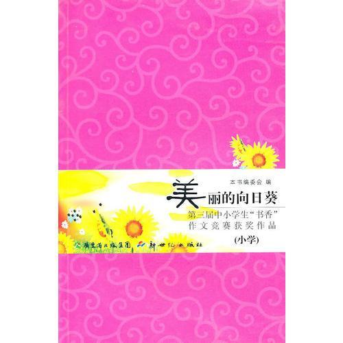 2008书香作文 美丽的向日葵(小学)