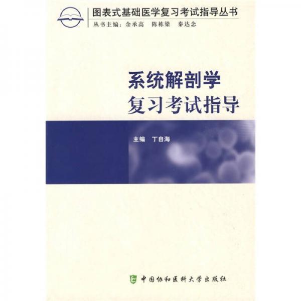 图表式基础医学复习考试指导丛书:系统解剖学复习考试指导