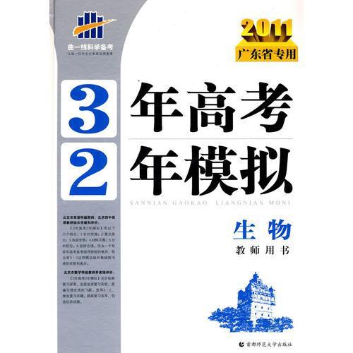 2011生物教师用书(广东省专用)3年高考2年模拟