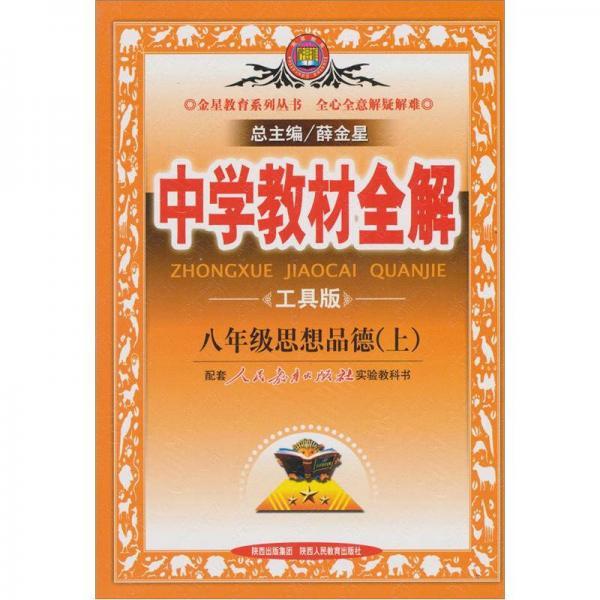 中学教材全解:8年级思想品德(上)(人教版)(2012年秋)