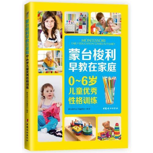 蒙台梭利早教在家庭:0~6岁儿童优秀性格训练