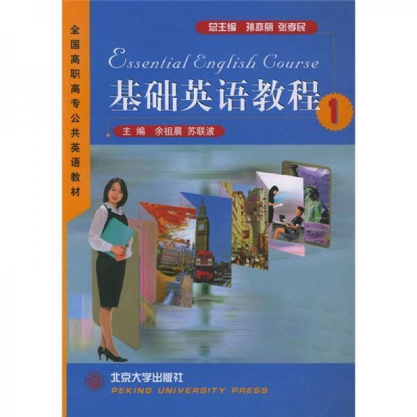 全国高职高专公共英语教材:基础英语教程1