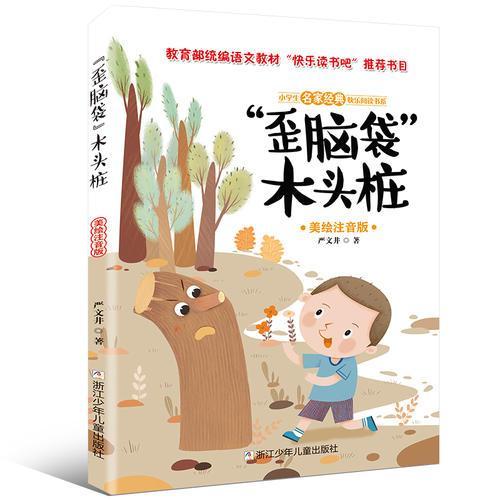 小学生名家经典快乐阅读书系:歪脑袋木头桩