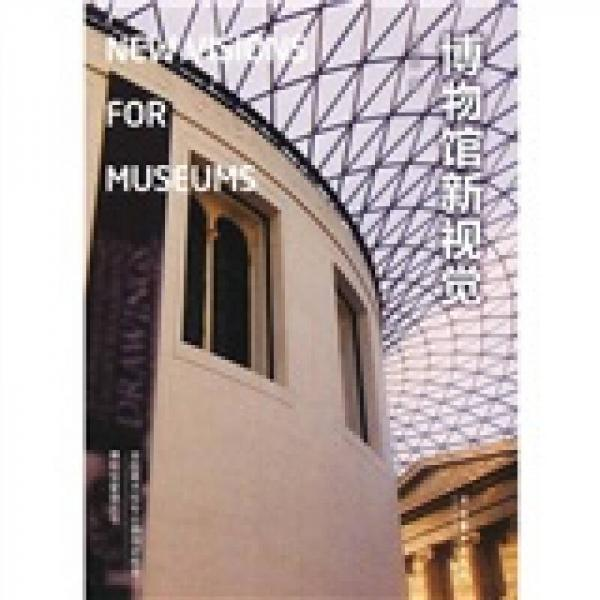 博物馆新视觉