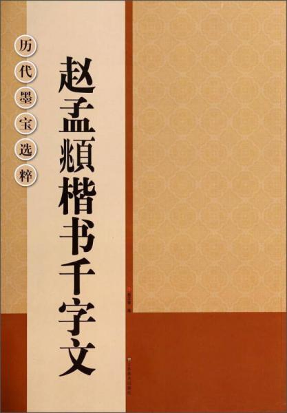 历代墨宝选粹:赵孟頫楷书千字文