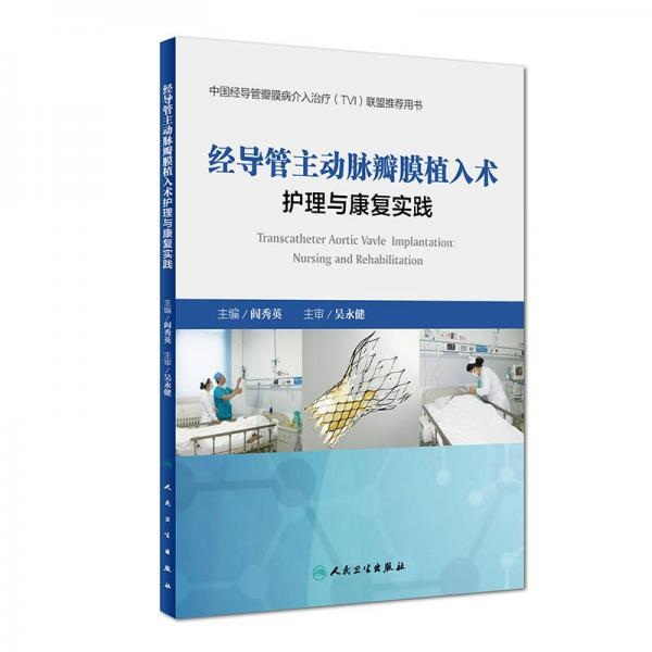 经导管主动脉瓣膜植入术护理与康复实践