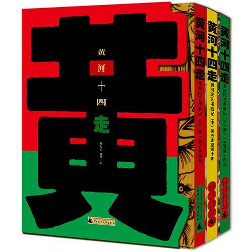 黄河十四走——黄河民艺考察记(上、中、下)