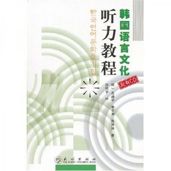 韩国语言文化听力教程