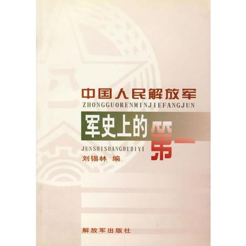中国人民解放军军史上的第一