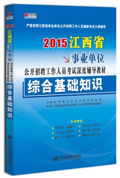 宏章出版·2015江西省事业单位公开招聘工作人员考试深度辅导教材:综合基础知识