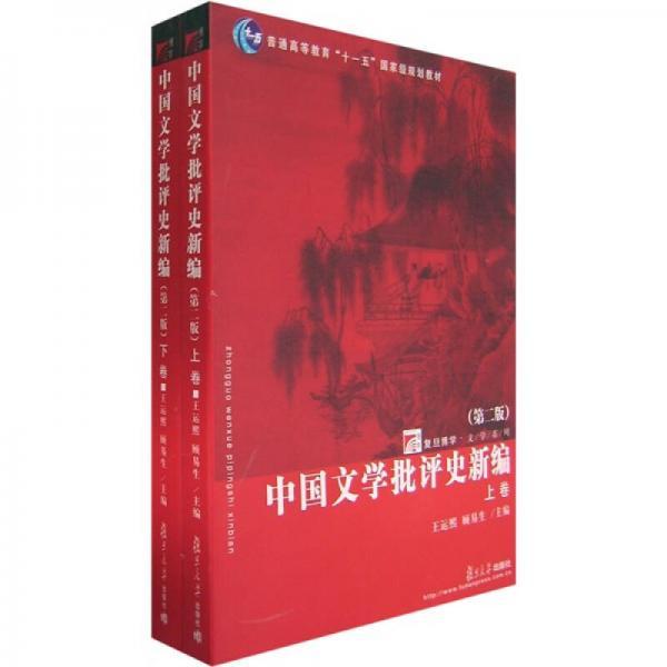 中国文学批评史新编(上、下卷)