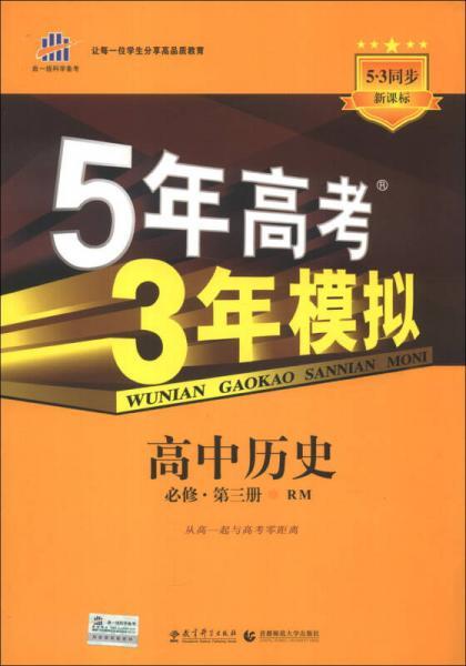 曲一线科学备考·5年高考3年模拟:高中历史(必修·第3册)(RM)(新课标)(2014版)
