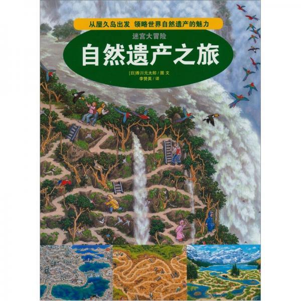 迷宫大冒险2:自然遗产之旅