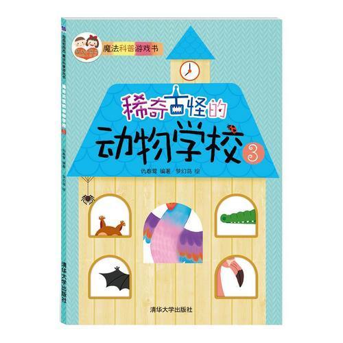 酉酉和西西魔法科普游戏书:稀奇古怪的动物学校3