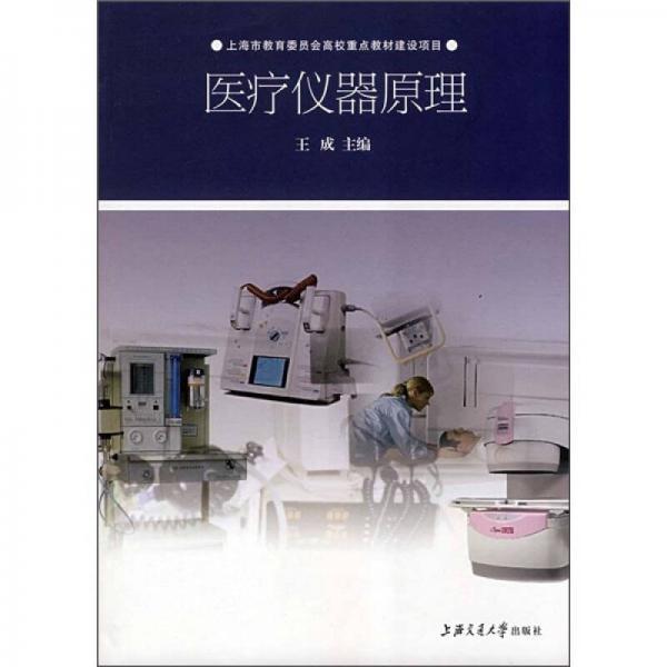 上海市教育委员会高效重点教材建设项目:医疗仪器原理