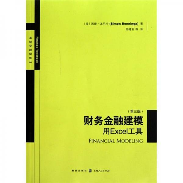财务金融建模