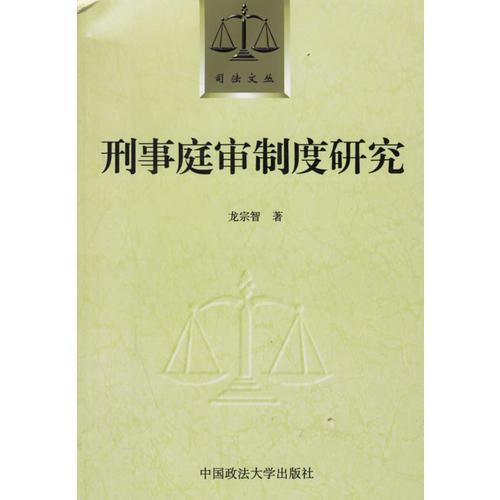 刑事庭审制度研究