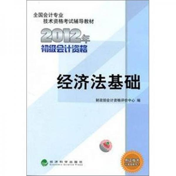 全国会计专业技术资格考试辅导教材丛书:经济法基础(2012年初级会计资格)