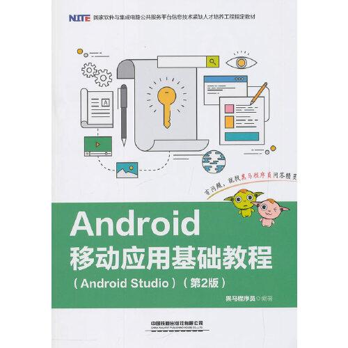 Android移动应用基础教程(Android Studio)(第2版)