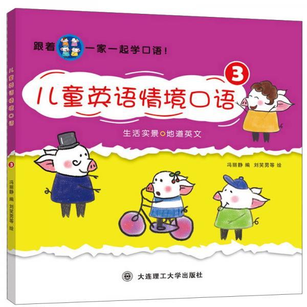 儿童英语情境口语3