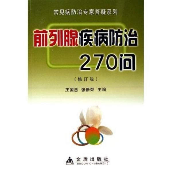 前列腺疾病防治270问(修订版)