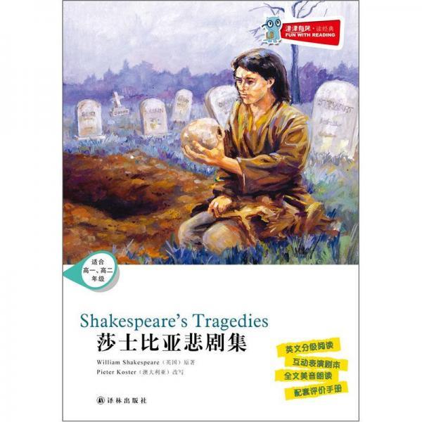津津有味·读经典:莎士比亚悲剧集(适合高1、高2年级)