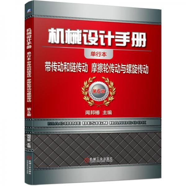 机械设计手册带传动和链传动摩擦轮传动与螺旋传动