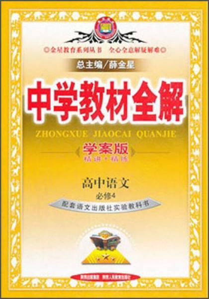 金星教育·中学教材全解:高中语文(必修4)(语文版)(学案版)