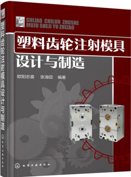 塑料齿轮注射模具设计与制造