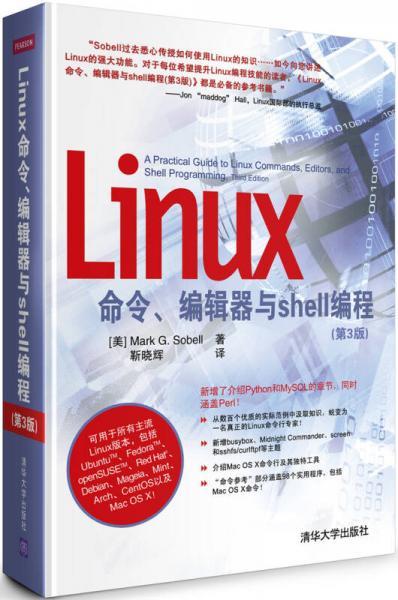 Linux命令、编辑器与shell编程(第3版)