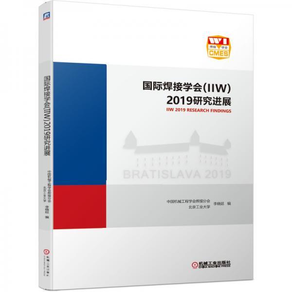 国际焊接学会(IIW)2019研究进展
