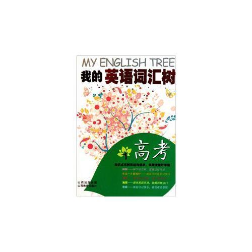 我的英语词汇树·高考2011.5