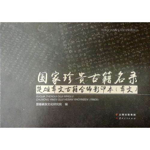国家珍贵古籍名录楚雄彝文古籍合编影印本(彝文)