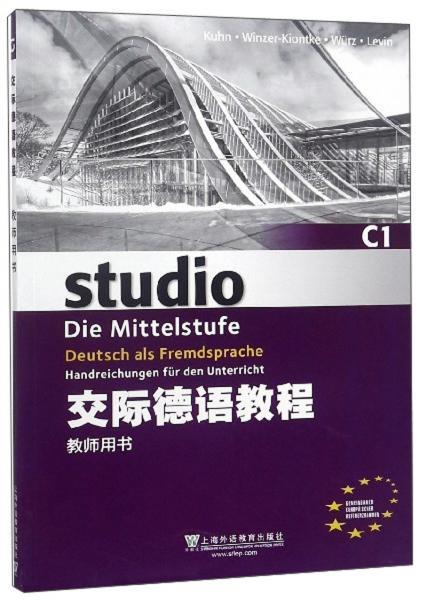 交际德语教程(C1教师用书)