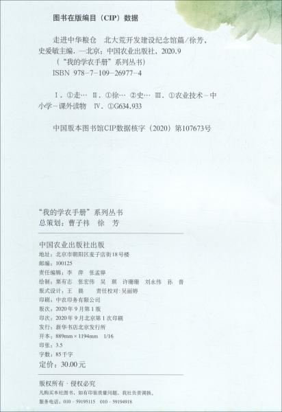 """走进中华粮仓——北大荒开发建设纪念馆篇/""""我的学农手册""""系列丛书"""