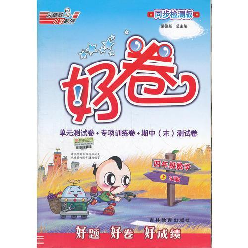 好卷四年级数学SJ(配苏教版)上(2012年5月印刷)
