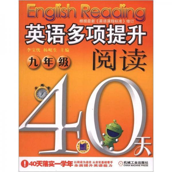 英语多项提升阅读·40天:9年级
