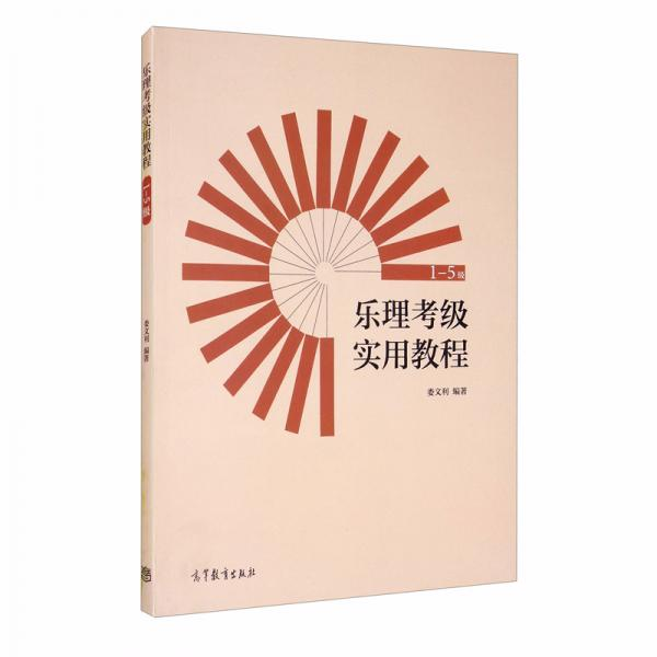乐理考级实用教程(1-5级)