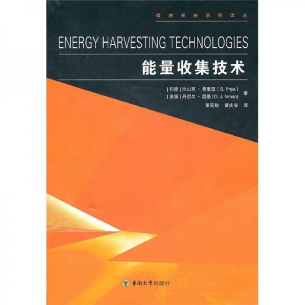 能量收集技术