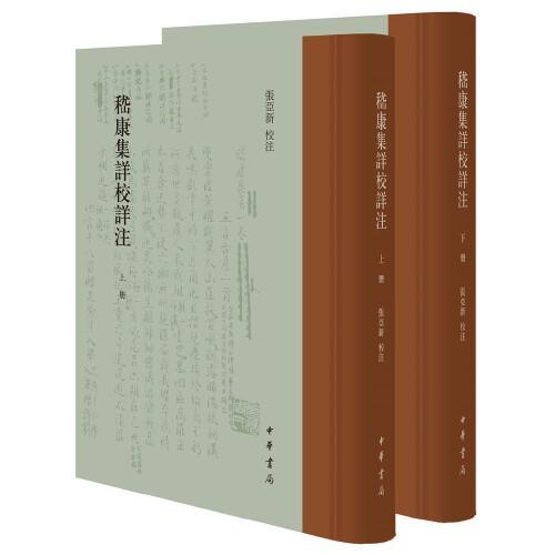 嵇康集详校详注(全2册·精装·繁体竖排)