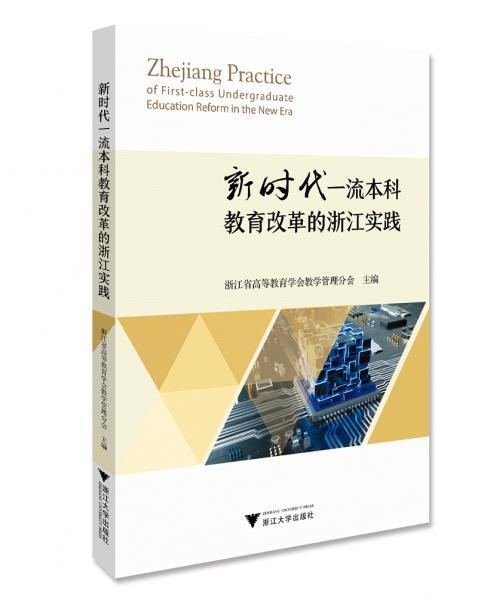 新时代一流本科教育改革的浙江实践