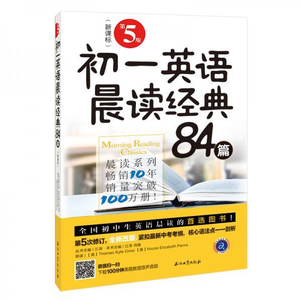 初一英语晨读经典84篇(第5版)